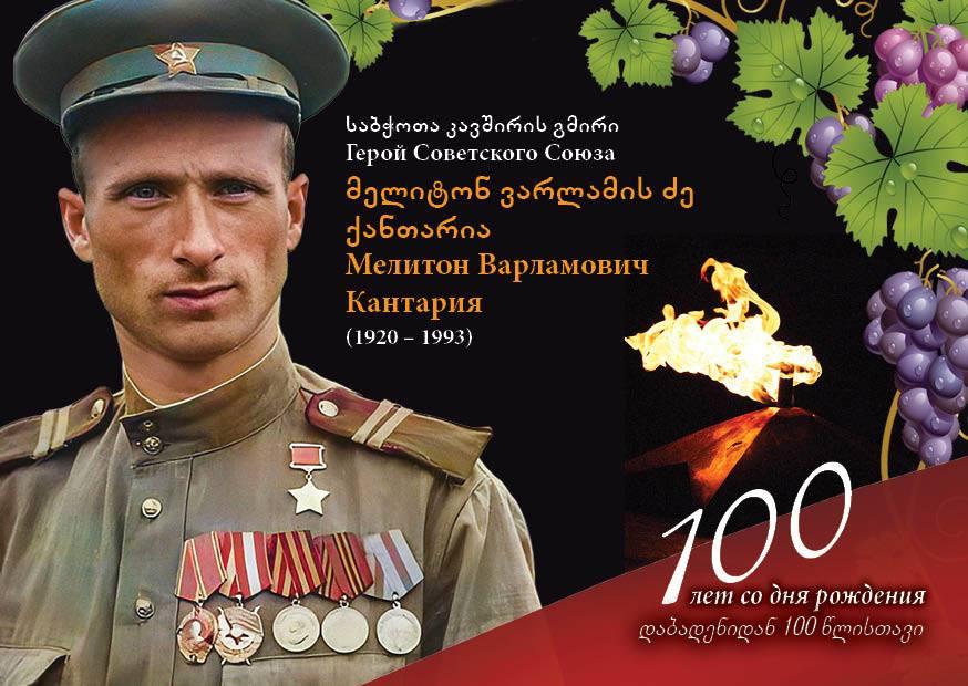 В Грузии отмечают 100-летие Мелитона Кантарии