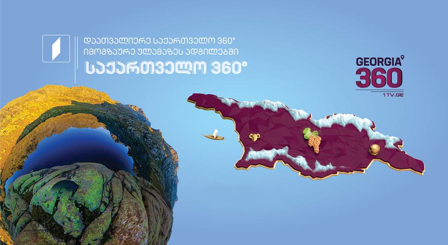 «Грузия 360» — новый проект Первого канала Грузии