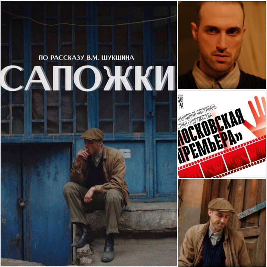 Грузино-российский фильм по Шукшину показали в Москве