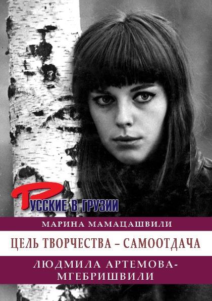 Вышла в свет еще одна новая книга из знаменитой серии «Русского клуба» «Русские в Грузии»