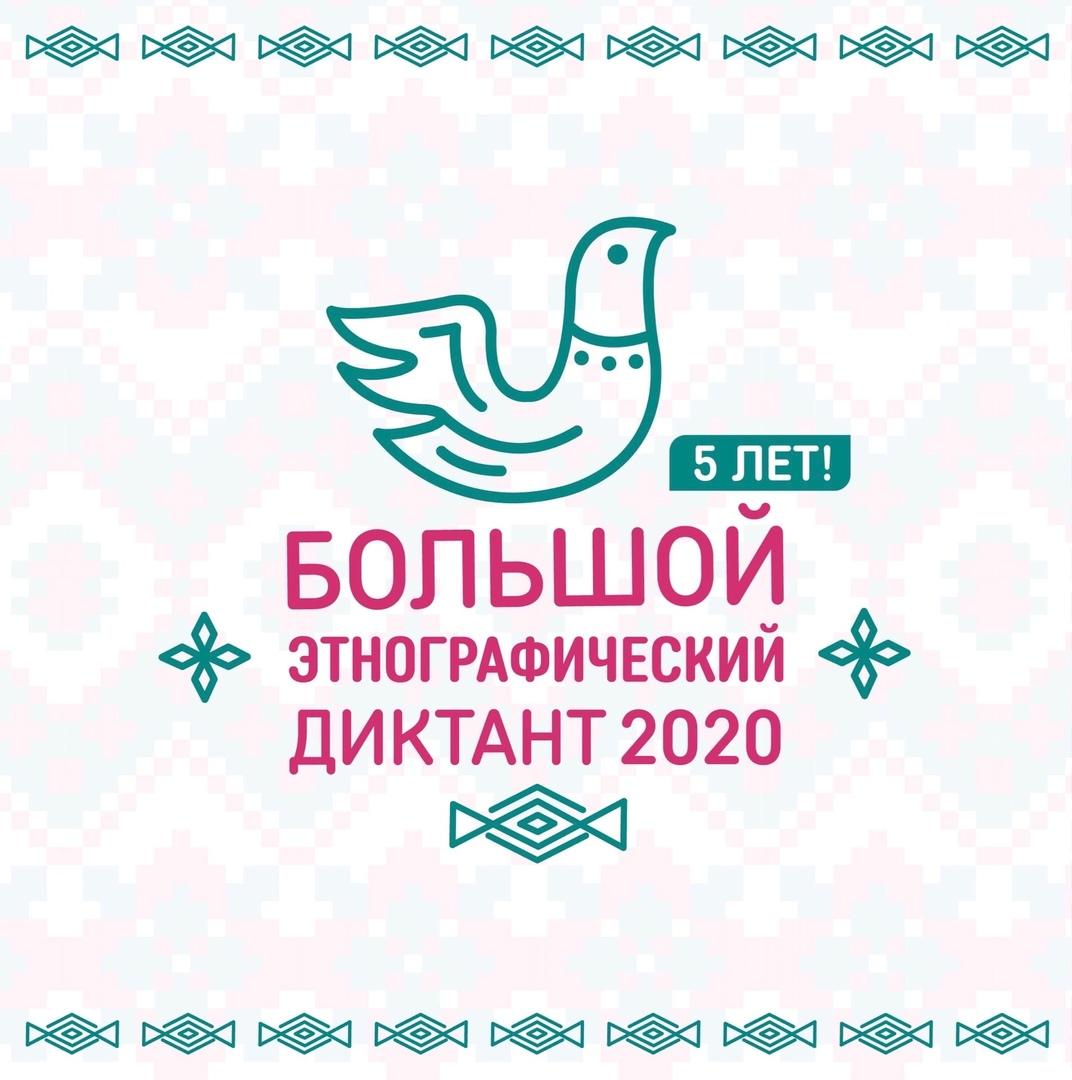 БОЛЬШОЙ ЭТНОГРАФИЧЕСКИЙ ДИКТАНТ-2020