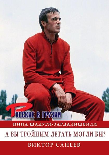 Новое издание из серии «Русского клуба» «Русские в Грузии» «А вы тройным летать могли бы?»