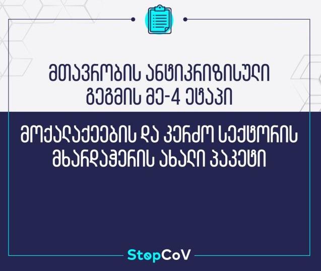 Какая помощь будет оказана гражданам и бизнесу на четвертом этапе антикризисного плана правительства
