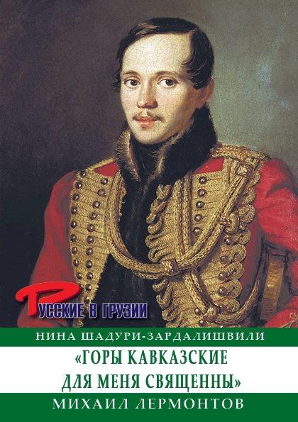 Новое, 42-е, издание из знаменитой серии «Русского клуба» «Русские в Грузии»