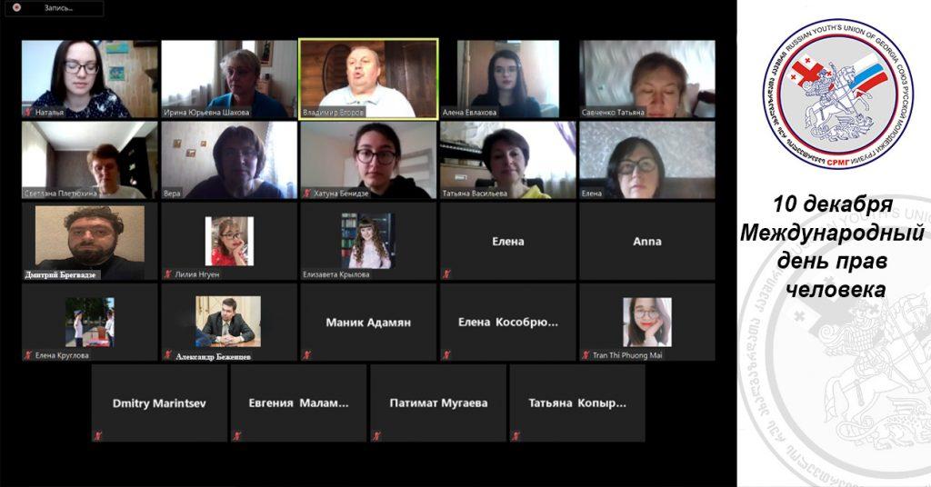 Онлайн конференция, посвященная Международному дню прав человека