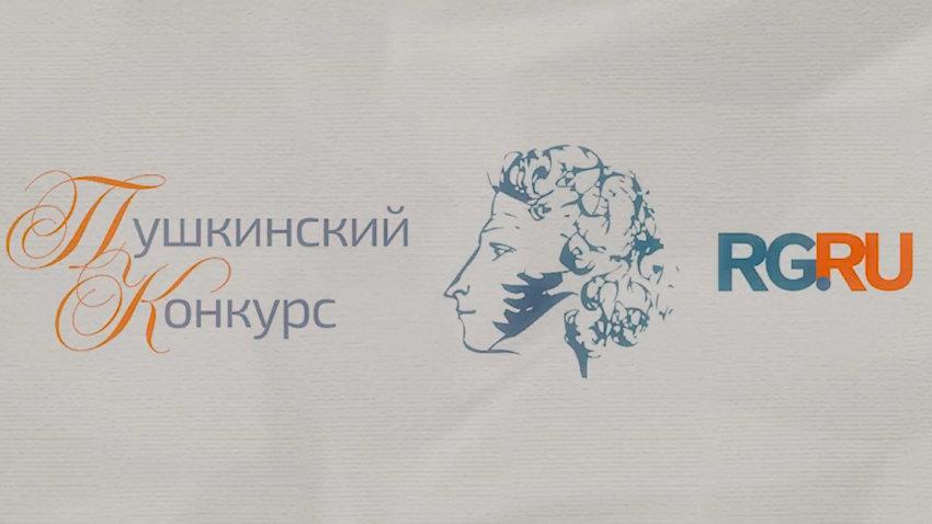 Пушкинский конкурс: победителем может стать каждый педагог-русист