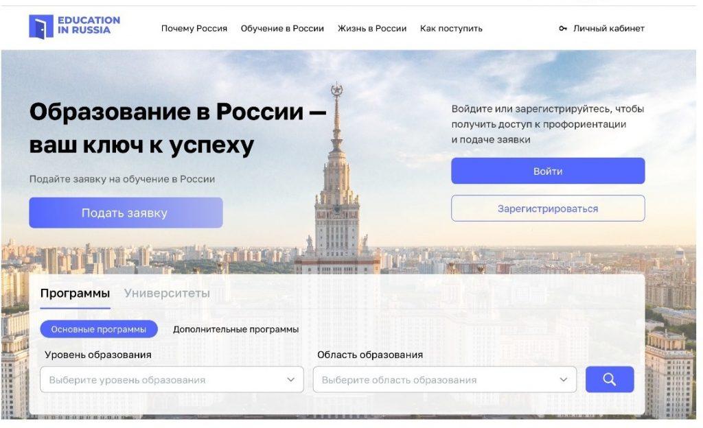 Продлены сроки регистрации кандидатов на обучение по квотам Правительства Российской Федерации