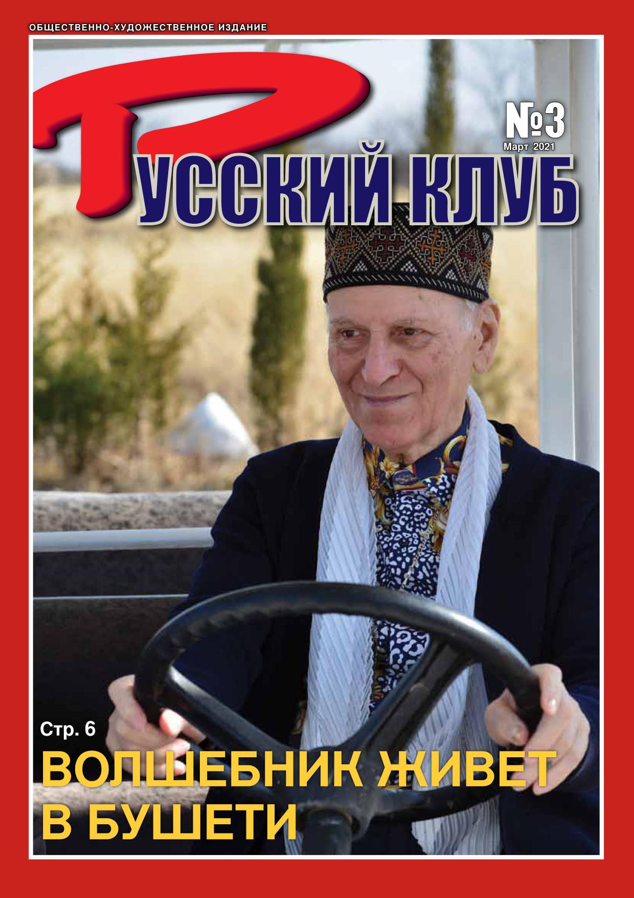 ЖУРНАЛ «РУССКИЙ КЛУБ» №3 2021 г.