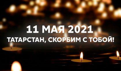 Трагедия в Казани