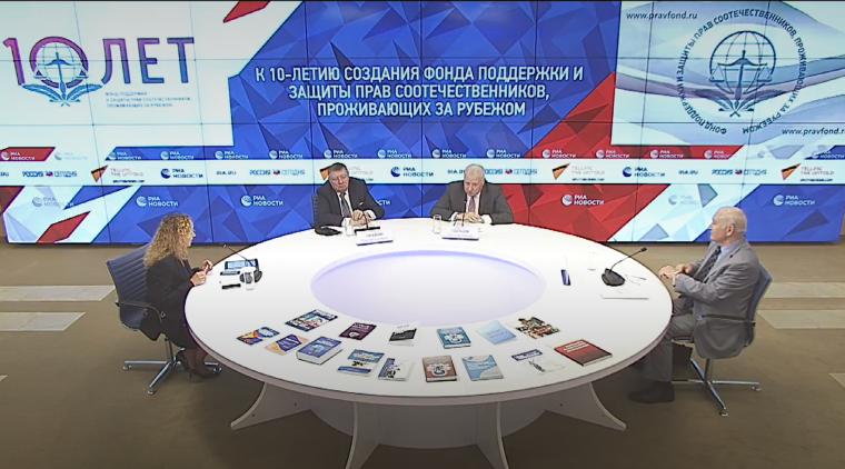 В МИА «Россия сегодня» прошла онлайн-конференция к 10-летию создания Фонда