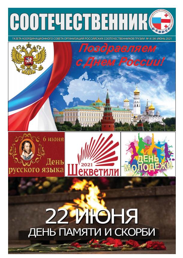 Июньский номер газеты «Соотечественник»