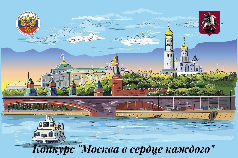 ДВМС и МДС объявляют о старте международного конкурса детского творчества «Москва в сердце каждого»