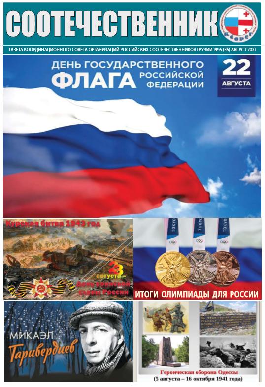 Новый номер газеты «Соотечественник»