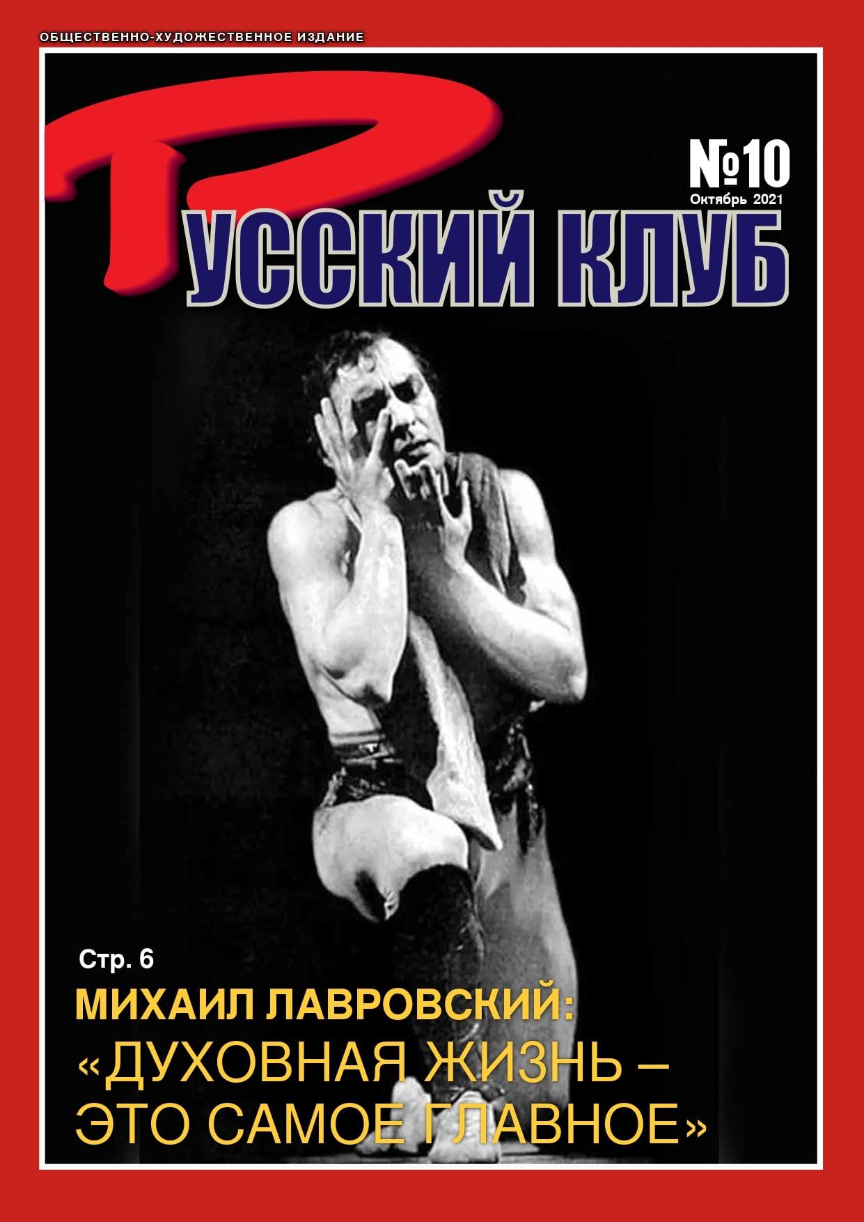 Журнал «Русский клуб» №10, октябрь 2021