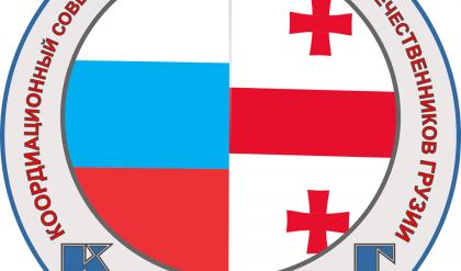 7 сентября с.г. в Тбилиси прошла VI тематическая страновая конференция Координационного Совета организаций российских соотечественников Грузии (КСОРСГ)