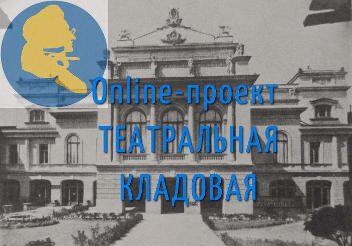 Театральная Кладовая