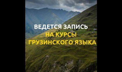 Курсы грузинского языка 2021