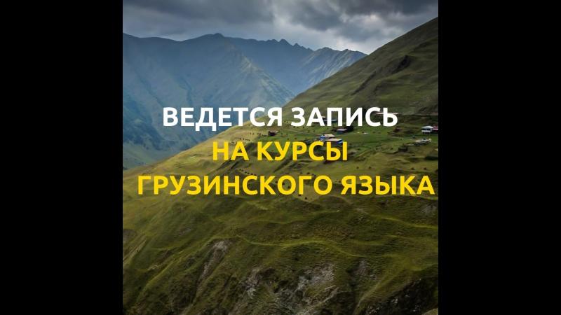 Бесплатные онлайн-курсы грузинского языка для представителей национальных меньшинств.