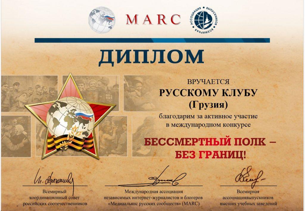 «Русский клуб» – среди победителей конкурса к 75-летию Победы над нацизмом