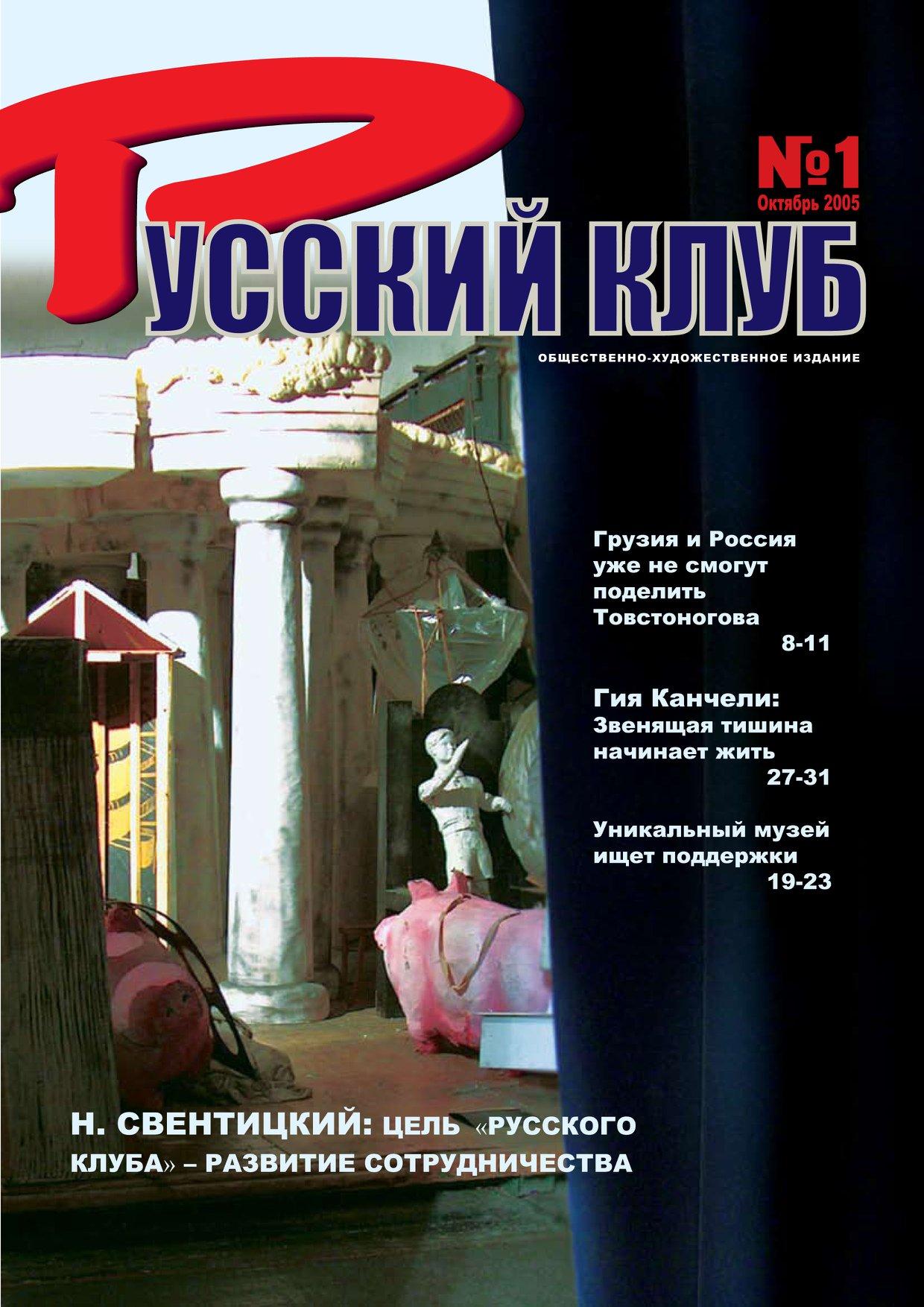Журналу «РУССКИЙ КЛУБ» исполнилось 15 лет!