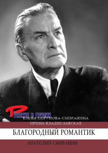 Новое издание из серии «Русского клуба» «Русские в Грузии»