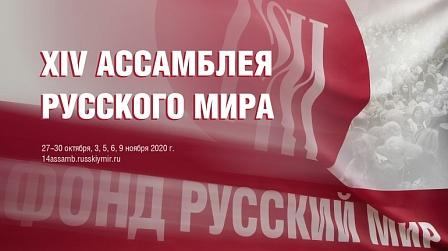 Торжественная церемония открытия XIV Ассамблеи Русского мира прошла 3 ноября в Москве