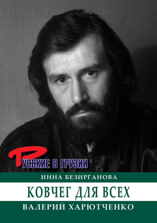 45-е издание из знаменитой серии «Русского клуба» «Русские в Грузии» «КОВЧЕГ ДЛЯ ВСЕХ»