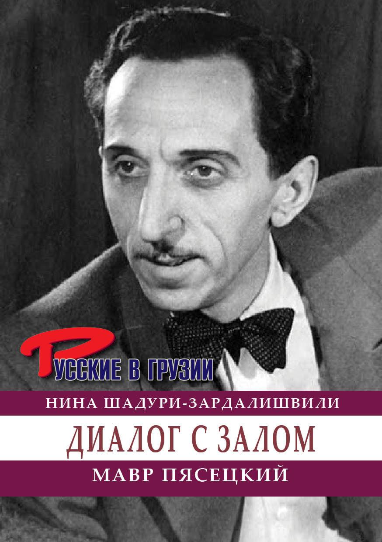 Новое, 44-е, издание из знаменитой серии «Русского клуба» «Русские в Грузии»