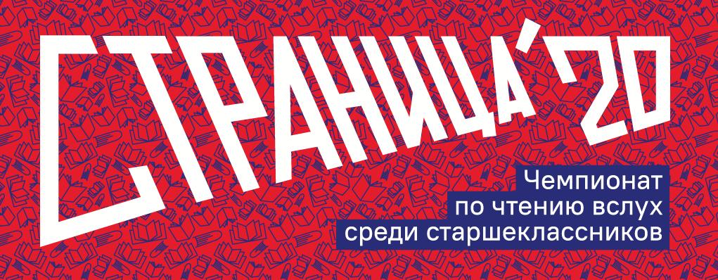 """Чемпионат по чтению вслух """"Страница"""""""