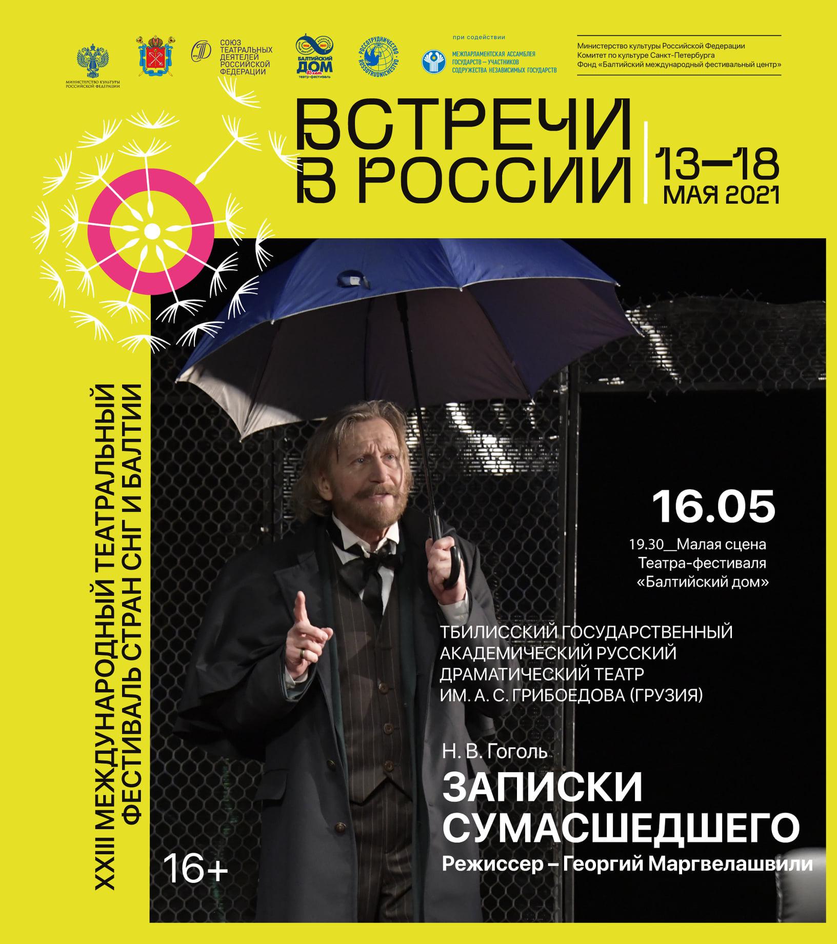 Международный театральный фестиваль стран СНГ и Балтии «Встречи в России» (Санкт-Петербург) 2021