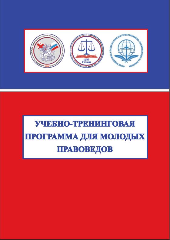 Учебно-тренинговая программа для молодых правоведов, методологическое пособие