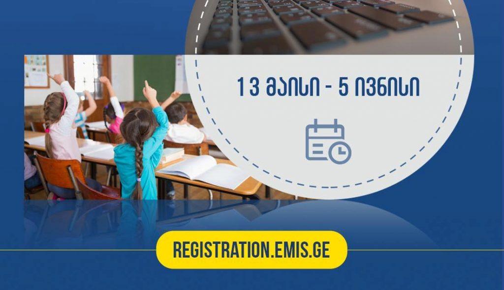 С 13 мая начнется всеобщая регистрация первоклассников
