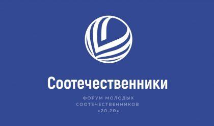 Международный молодежный форум российских соотечественников, проживающих за рубежом «20.20»