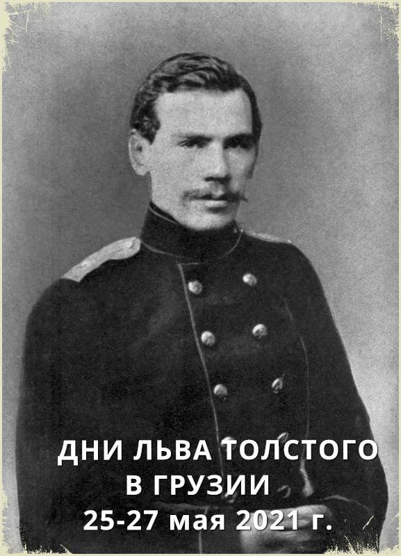 В Грузии начались Дни Льва Толстого
