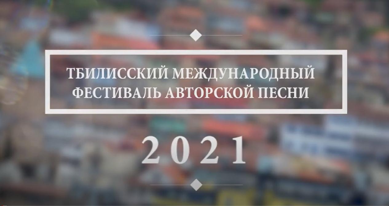 ТБИЛИССКИЙ МЕЖДУНАРОДНЫЙ ФЕСТИВАЛЬ АВТОРСКОЙ ПЕСНИ 2021