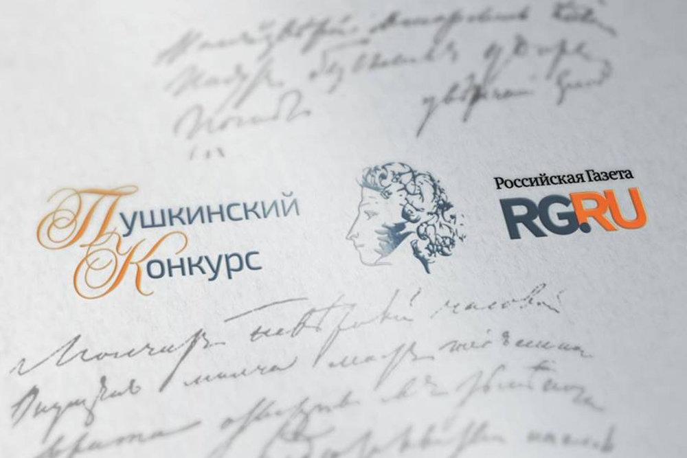 Итоги Международного Пушкинского конкурса для педагогов-русистов зарубежья