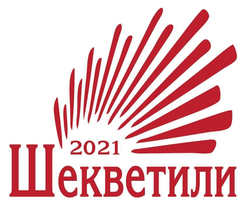 Международная Летняя театральная школа в Грузии   «ШЕКВЕТИЛИ-2021. ТЕАТР, ПОЭЗИЯ, МУЗЫКА»