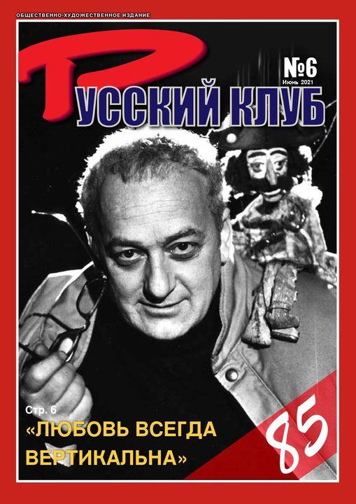 Журнал «РУССКИЙ КЛУБ», №6 2021