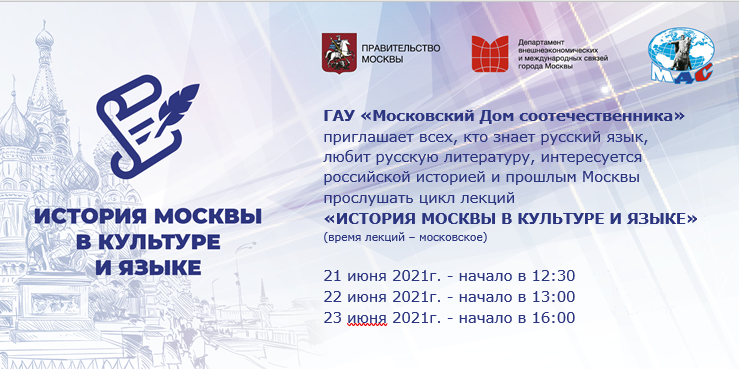 ДВМС и МДС приглашает на цикл лекций «История Москвы в культуре и языке»