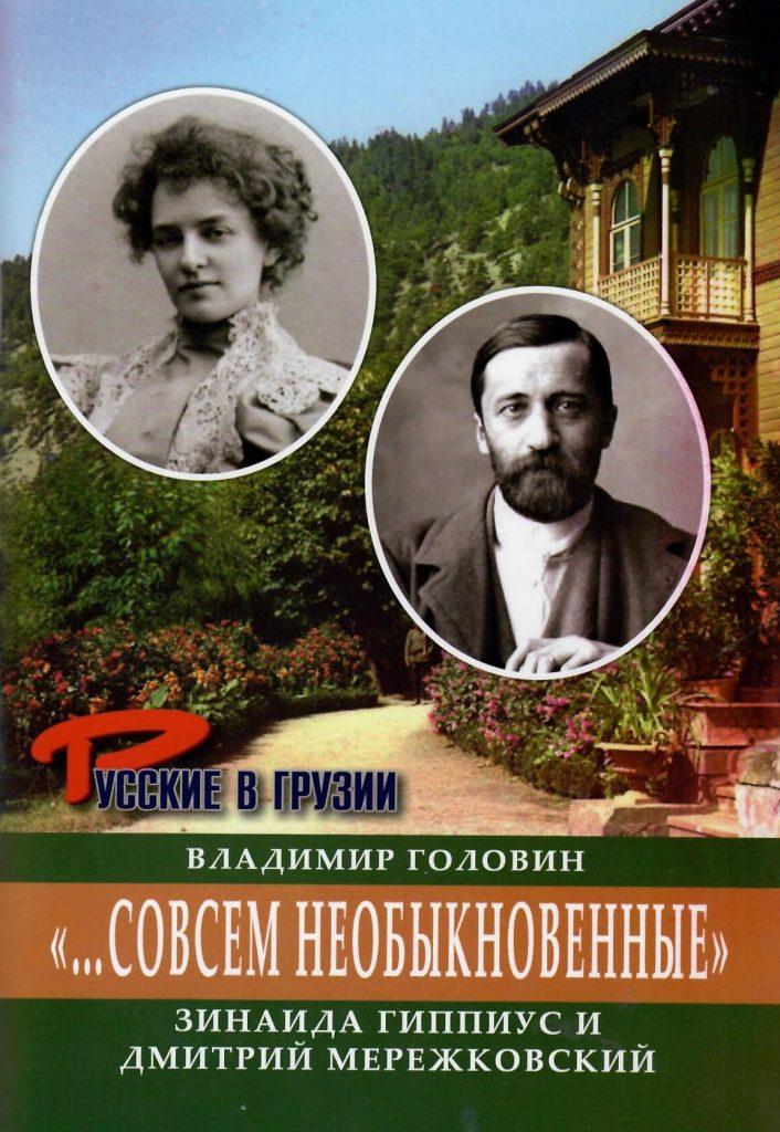 48-е, издание из знаменитой серии «Русского клуба» «Русские в Грузии» — «Совсем необыкновенные»