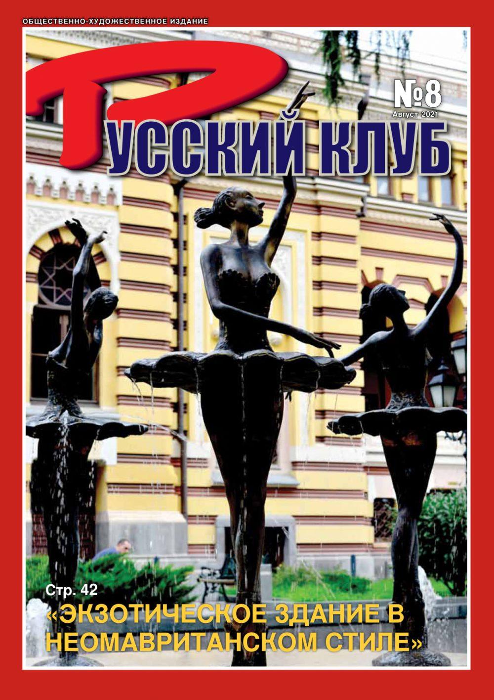 Журнал «РУССКИЙ КЛУБ», №8 2021 г.